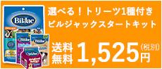 1525円お試しセット