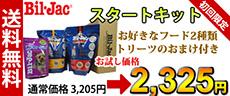 2325円お試しセット