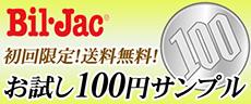 100円お試しサンプル